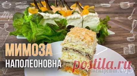 """Закусочный торт """"Мимоза Наполеоновна"""" Предлагаю приготовить невероятно вкусную закуску на Новый год. Это блюдо без сомнений может заменить бутерброды и салат, или просто сделает разнообразнее праздничный стол.Закусочный торт получается ра..."""
