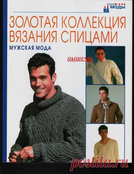 Золотая коллекция вязания спицами.