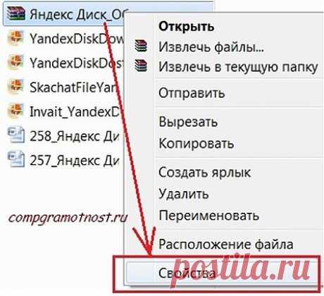 Свойства файла в Windows 7