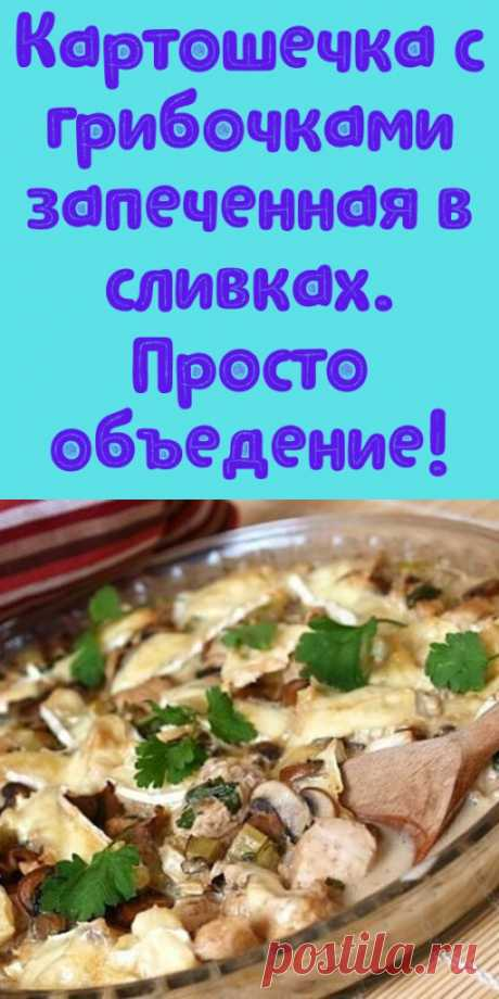 Картошечка с грибочками запеченная в сливках. Просто объедение! - My izumrud