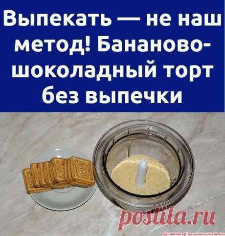 Выпекать — не наш метод! Бананово-шоколадный торт без выпечки