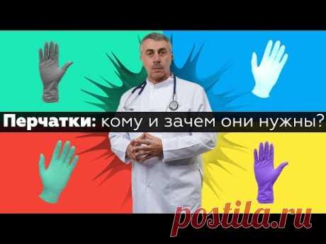 Перчатки в эпоху коронавируса: кому и зачем они нужны? | Доктор Комаровский
