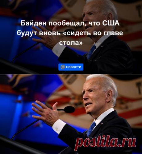 Байден пообещал, что США будут вновь сидеть во главе стола - Новости Mail.ru