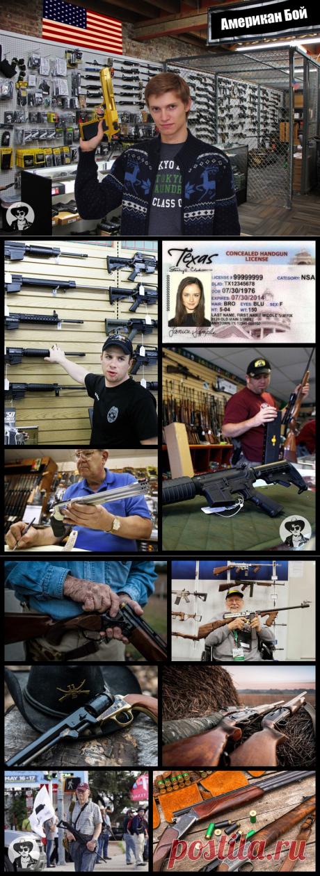Почему в некоторых местах в США легко получить лицензию на оружие | Американ Бой | Яндекс Дзен