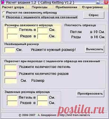 Расчет вязания - Другое - Программы - Каталог файлов - Крестик - нолик