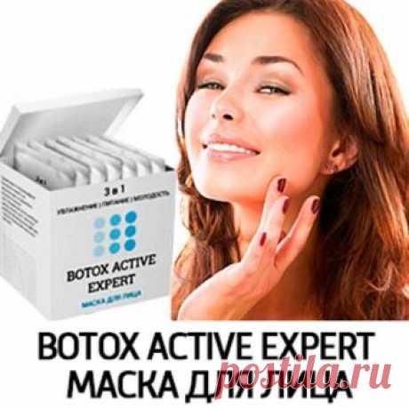 Идеальная, ровная кожа лица без несовершенств - ТЕПЕРЬ ЭТО РЕАЛЬНОСТЬ! Botox Active Expert - сенсационное открытие в индустрии красоты 2018-го года. Выравнивает цвет кожи, разглаживает мимические и возрастные морщины. 100-процентный натуральный состав. - Комплекс отбеливающих компонентов не имеющий аналогов - Эффективнее дорогостоящих салонных процедур. Ссылка в профиле @beauty_litso, #красота_от_здоровья