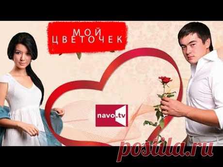 Мой цветочек (узбекфильм на русском языке)