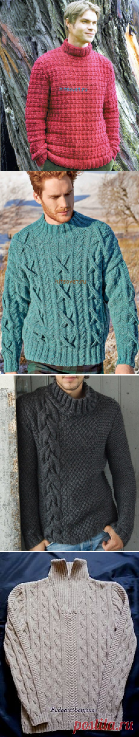 Поиск на Постиле: мужские свитера спицами