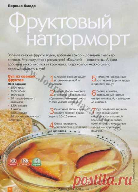 Суп из свежих фруктов