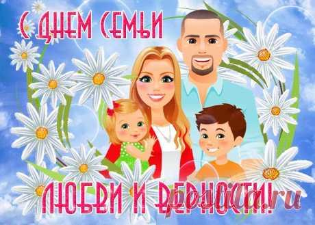 Картинки с Днем Семьи Любви и Верности   ТОП Картинки