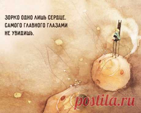 Антуан де Сент-Экзюпери, «Маленький принц» vk.com/artlike