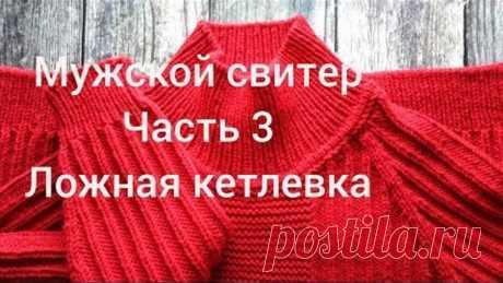 Мужской свитер реглан сверху, МК. Часть 3. Ложная кетлевка, установочный ряд реглана.