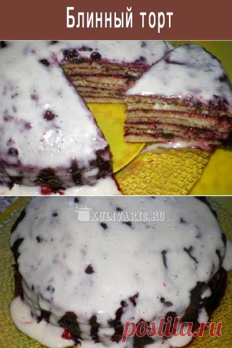 Блинный торт ⋆ Кулинарная страничка