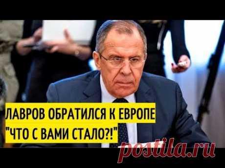 """Дерзкая речь Лаврова поразила европейцев! """"Хватит ложиться под США! Где ваша гордость?!"""""""