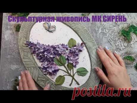 Скульптурная живопись МК Сирень.