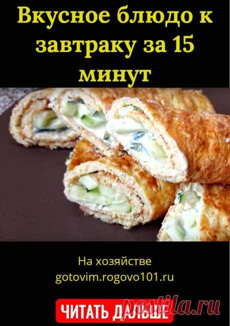Вкусное блюдо к завтраку за 15 минут
