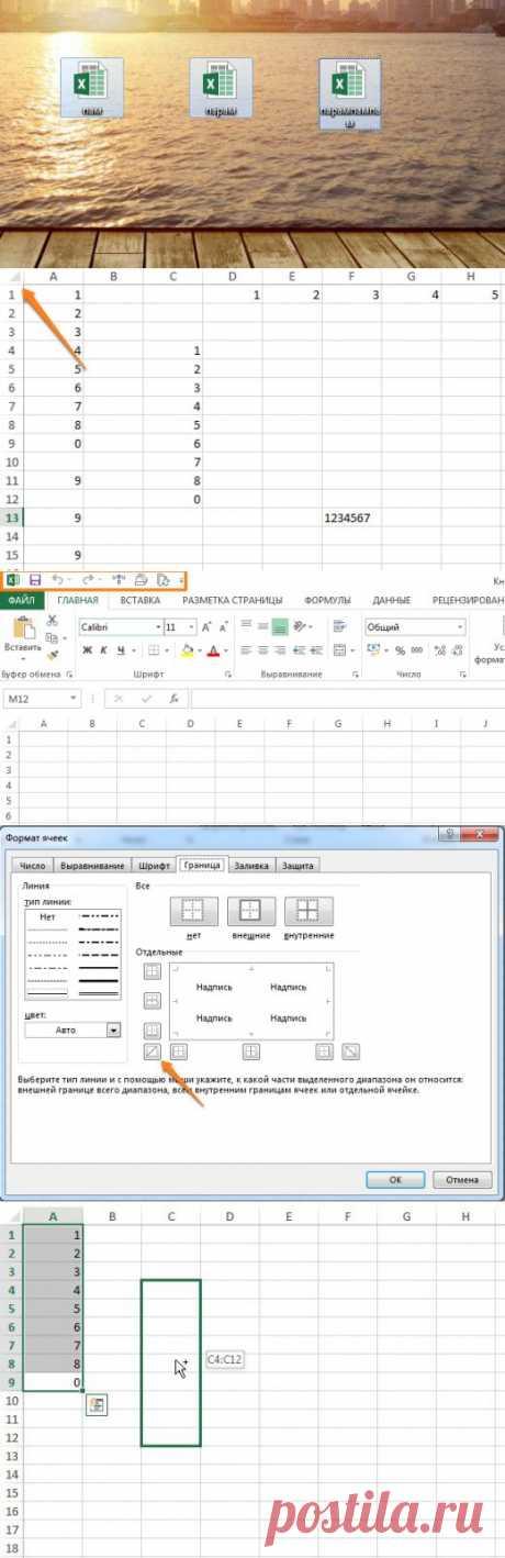 Полезные функции при работе в Excel | Полезные советы