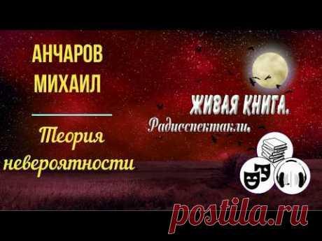 Анчаров Михаил - Теория невероятности. Радиоспектакль.