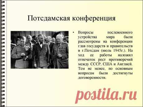 Лекция 11. Советский Союз в период Второй мировой войны и восстановления хозяйства (1939-1953 гг.) - презентация онлайн