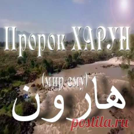 Пророк Харун