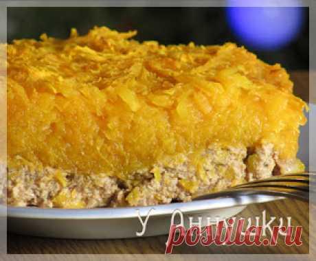 У Аннушки: Запеканка с мясом и тыквой.