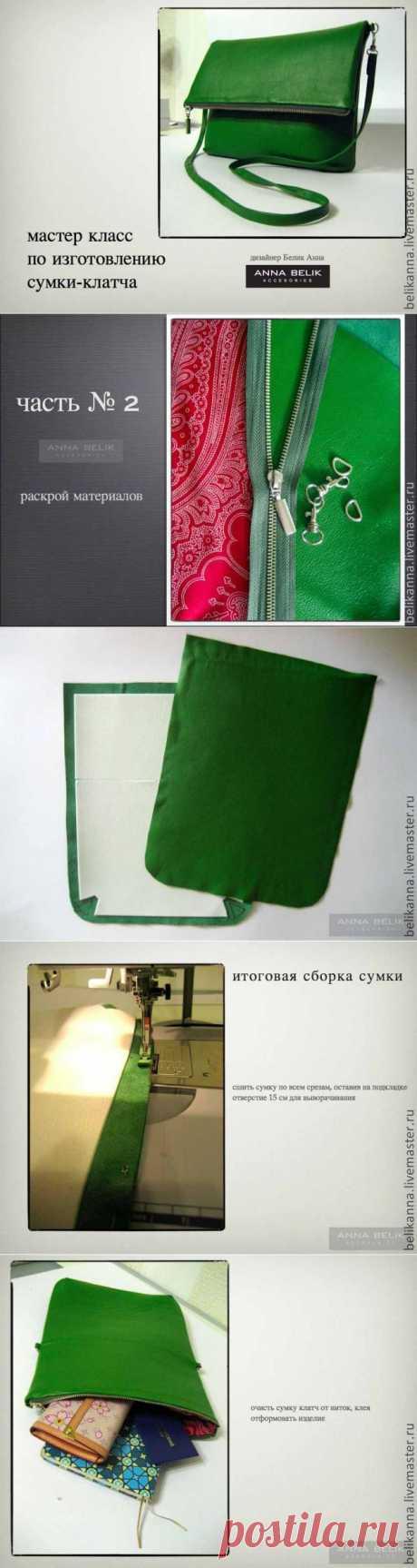сумка-клатч из кожи. от лекала до пошива.