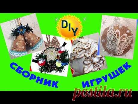Сборник новогодних игрушек своими руками. Идеи для нового года DIY/рукоделие.