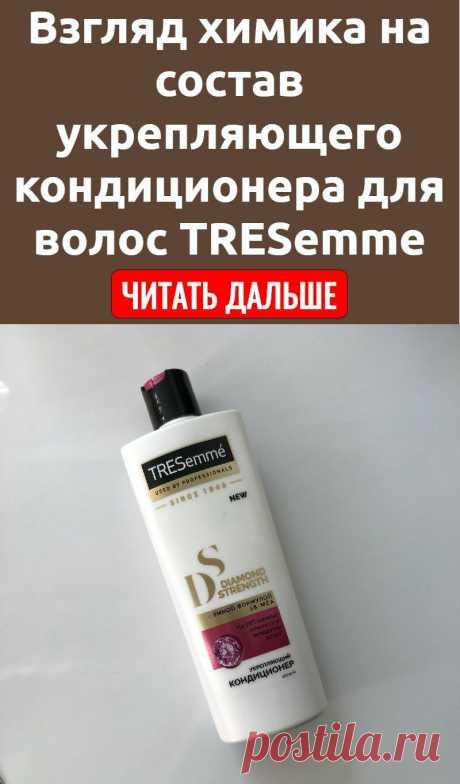 Взгляд химика на состав укрепляющего кондиционера для волос TRESemme