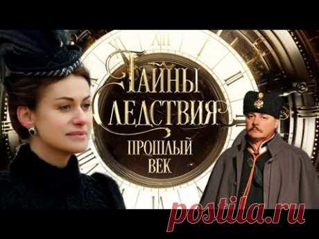 Тайны следствия. XIX век (2019) Исторический детектив @ Русские сериалы