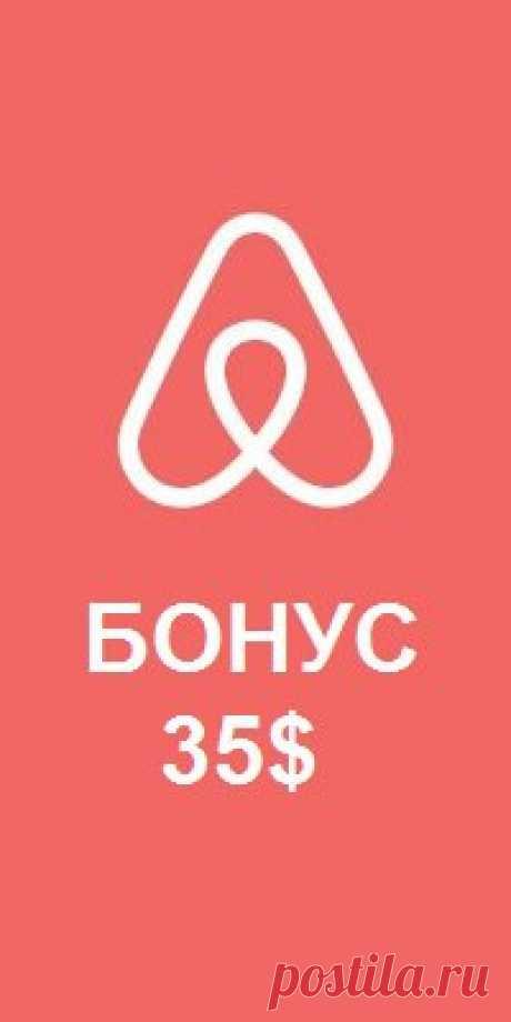 В ПОДАРОК 35$ НА АРЕНДУ ЖИЛЬЯ ПУТЕШЕСТВЕННИКАМ  Друзья, отличная новость! Сервис по аренде апартаментов AirBnB дарит 35$ на первое бронирование жилья. Регистрируемся по этой ссылке и получаем 35$ ...