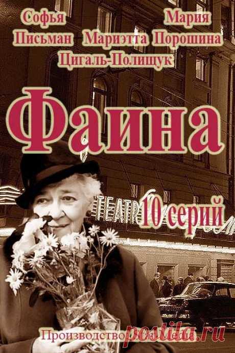 Фаина Фаина Раневская талантливая актриса, которая своей деятельностью вдохновляла и заставляла режиссёров создавать настоящие шедевры в киноиндустрии. Не менее интересным и занимательным является жизненный путь легендарной актрисы, которой в своё время пришлось пережить немало трудностей и жизненных
