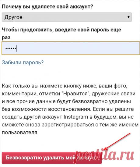 Как временно отключить и полностью удалить профиль Instagram на телефоне.