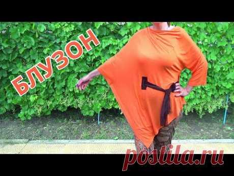 БЛУЗА orange из куска 0,9 метра |  Минимум швов | Простая выкройка |  Легкое построение и крой