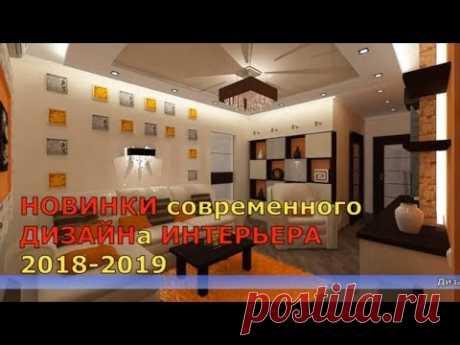 НОВИНКИ современного ДИЗАЙНА ИНТЕРЬЕРА 2018-2019