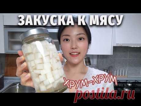 Маринованная редька Дайкон по-корейски к мясу