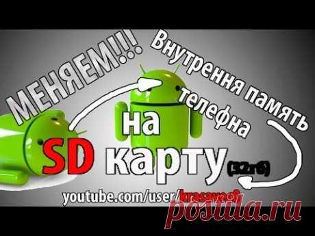 🌺🔴➤● ЗАМЕНА внутренней памяти на SD КАРТУ / PRO Android #1