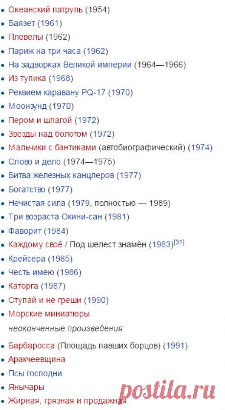 В каком порядке и почему лучше читать книги Валентина Пикуля (см.)?