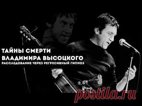 Владимир Высоцкий - тайна смерти расследование через регрессивный гипноз