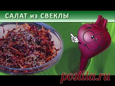 Берегите печень | Салат из свеклы.