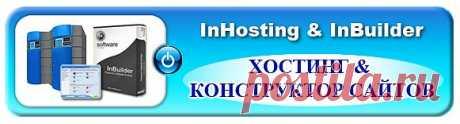 Хостинг – один самых главных Интернет Сервисов, позволяющий сделать ваш сайт доступным всему мировому Интернет Сообществу. Вы можете разместить на своем Хостинге у нас неограниченное число доменных имен. Вы можете использовать интегрированный в Хостинг конструктор сайтов, чтобы создать собственные страницы завлечения.