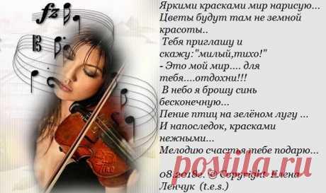 Мой мир для тебя...