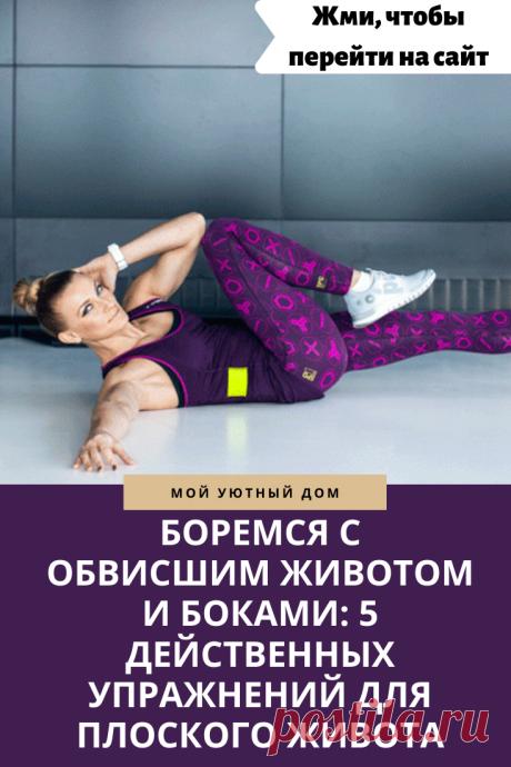 Упражнения для того, чтобы убрать бока и обвисший живот
