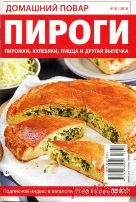 Домашний повар - №10 2018 - Пироги