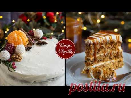 Зимний Морковный Торт с Карамелью и Ананасами | Pineapple &Caramel Carrot Cake | Tanya Shpilko