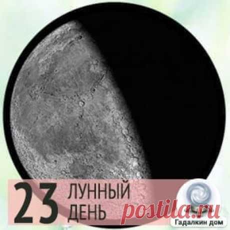 Лунный календарь на 16 мая 2020 года