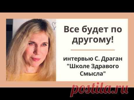 """""""Все будет по другому! О будущем России и мира"""" - интервью Светланы Драган"""