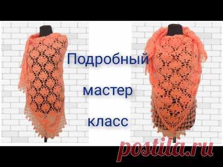 Ажурная шаль вязаная крючком/crochet shawl