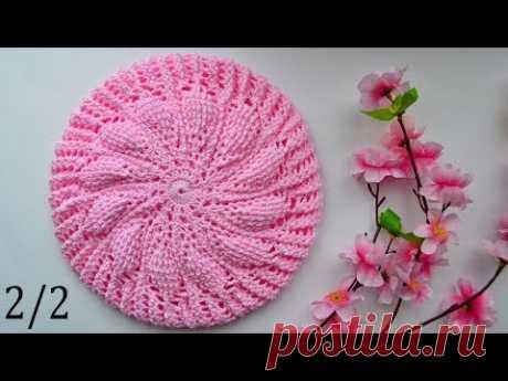 Весенний берет крючком. 2/2 часть МК. Takes crocheted