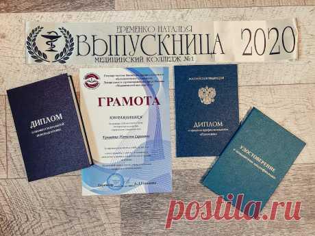 Как я диплом получала в течении почти 10 лет | Жизнь Вупсеня и Пупсеня | Яндекс Дзен