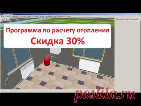 Программа по расчету отопления и скидка 30%